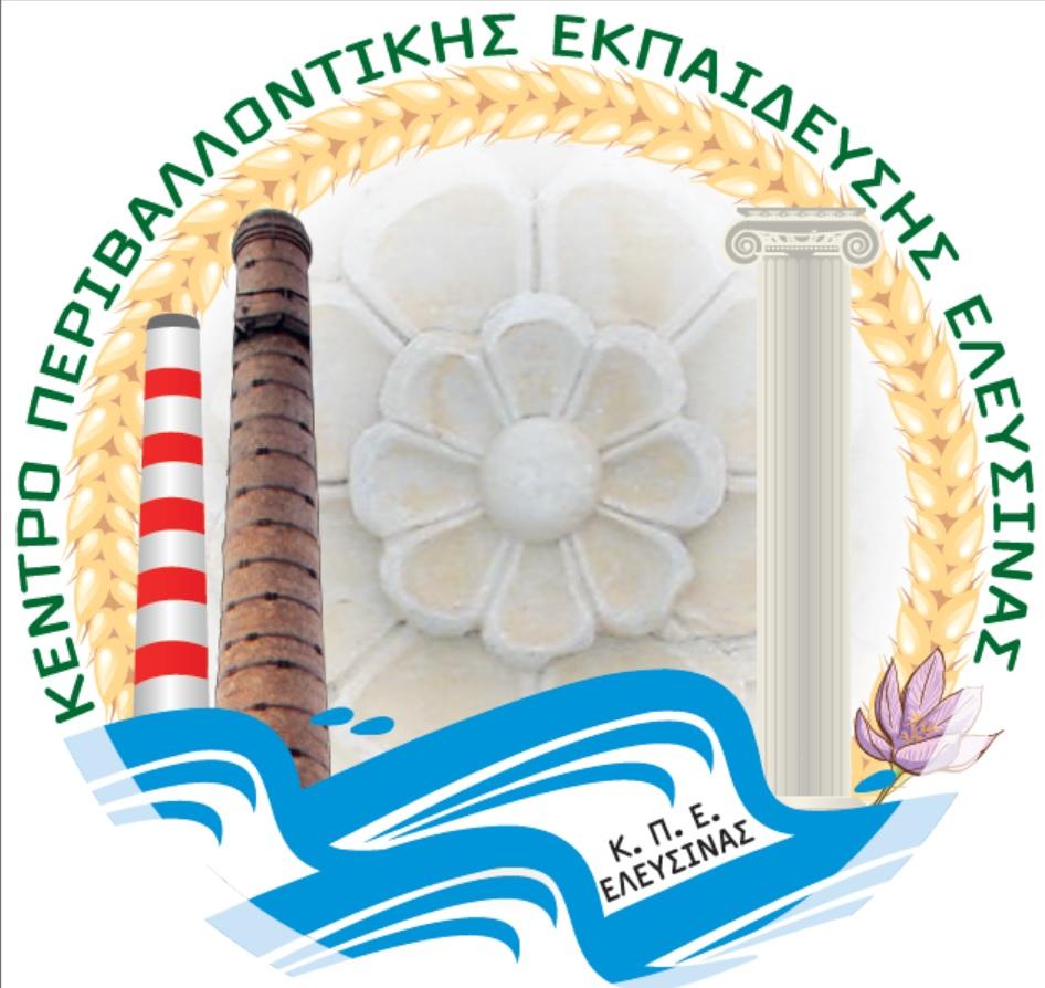 Λογότυπο ΚΠΕ Ελευσίνας